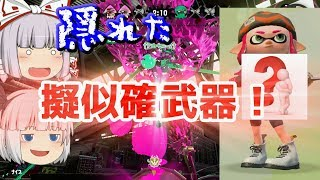 【Switch】もっとスプラトゥーン2やらなイカ?Part 88【ゆっくり実況】