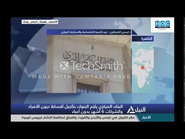 رئيس جمعية رجال الاعمال المصريين الافارقة يتحدث عن دور البنك المركزي ف ازمة كورونا