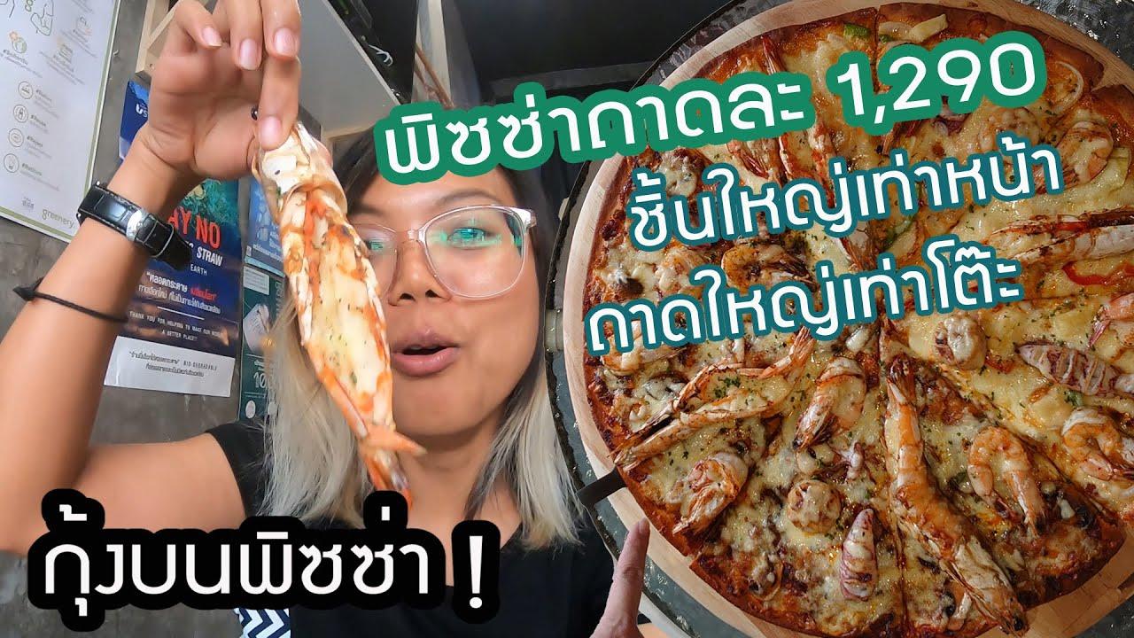 มึนOuting - พาไปกินพิซซ่าซีฟู้ดถาดยักษ์ !!! พิซซ่าชิ้นเท่าหน้า ถาดใหญ่เท่าโต๊ะ !!!!