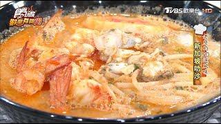 【詹姆士的50道風味】新加坡叻沙 食尚玩家歡樂有夠讚