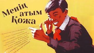 «Менің атым Қожа» к/ф (реж. Абдулла Карсакбаев, 1963 ж.)