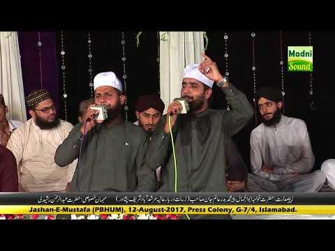 Ya Rasool AllahMian | Satti Alkhairi Brothers | Aug-17 | IBD
