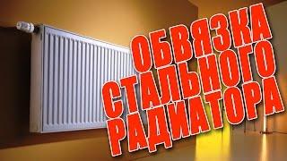 Обвязка стального панельного радиатора полипропиленовой трубой - эконом вариант(, 2016-08-16T14:39:09.000Z)