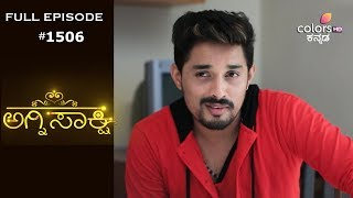 Agnisakshi - 11th September 2019 - ಅಗ್ನಿಸಾಕ್ಷಿ - Full Episode