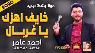 موال احمد عامر | خايف اهزك يا غربال 2020 | بشكل جديد | موال النجوم 2020