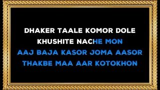 Dhaaker Tale Komor Dole - Karaoke - Bangla - Abhijeet - Durga Puja Song