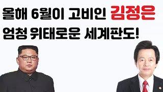 올해 6월이 고비인 김정은과 허경영이 말하는 위태로운 세계판도