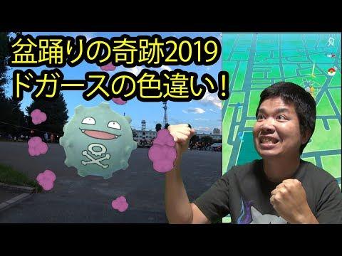 【ポケモンGO】盆踊りで色違い2019バージョン