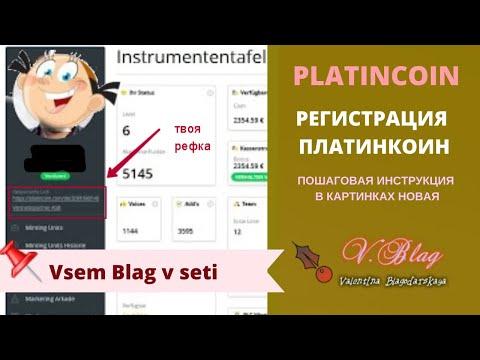 Platincoin регистрация/  инструкция регистрации в платинкоин/как зарегистрироваться в платинкоин