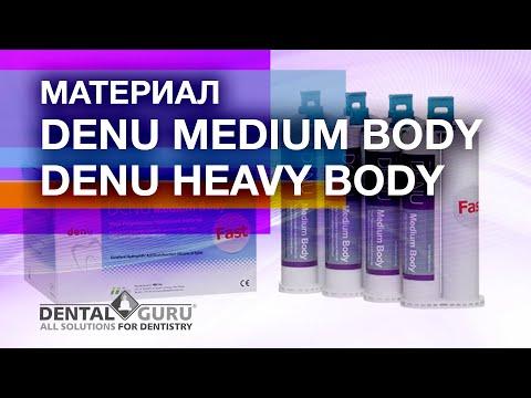 Материал Denu Medium Body Denu Heavy Body