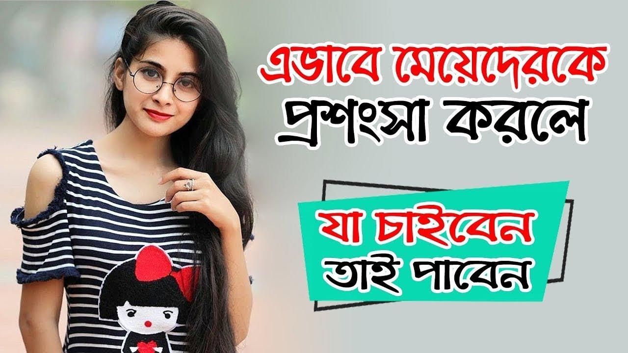 Avabe Meyeder Proshonsha Korle Ja Chaiben Tai Paben   bangla health tips   bangla dhadha   meyeder
