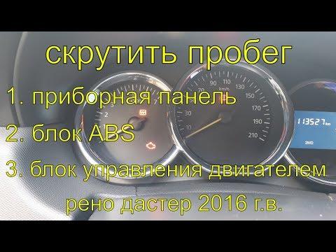 Скрутить пробег Рено Дастер  2016г.в., без снятия приборной панели, блока АБС, через обд 2