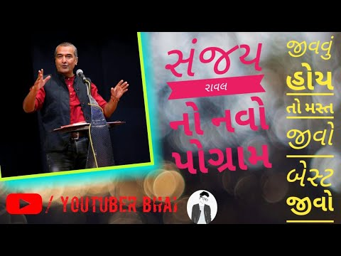 sanjay rawal in ahmedabad riverfront in prajapati samaj program