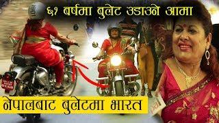 नेपाल हुँदै भारत सम्म बुलेट यात्रा गर्दै ६१ बर्षकी आमा - Pushpalata Acharya