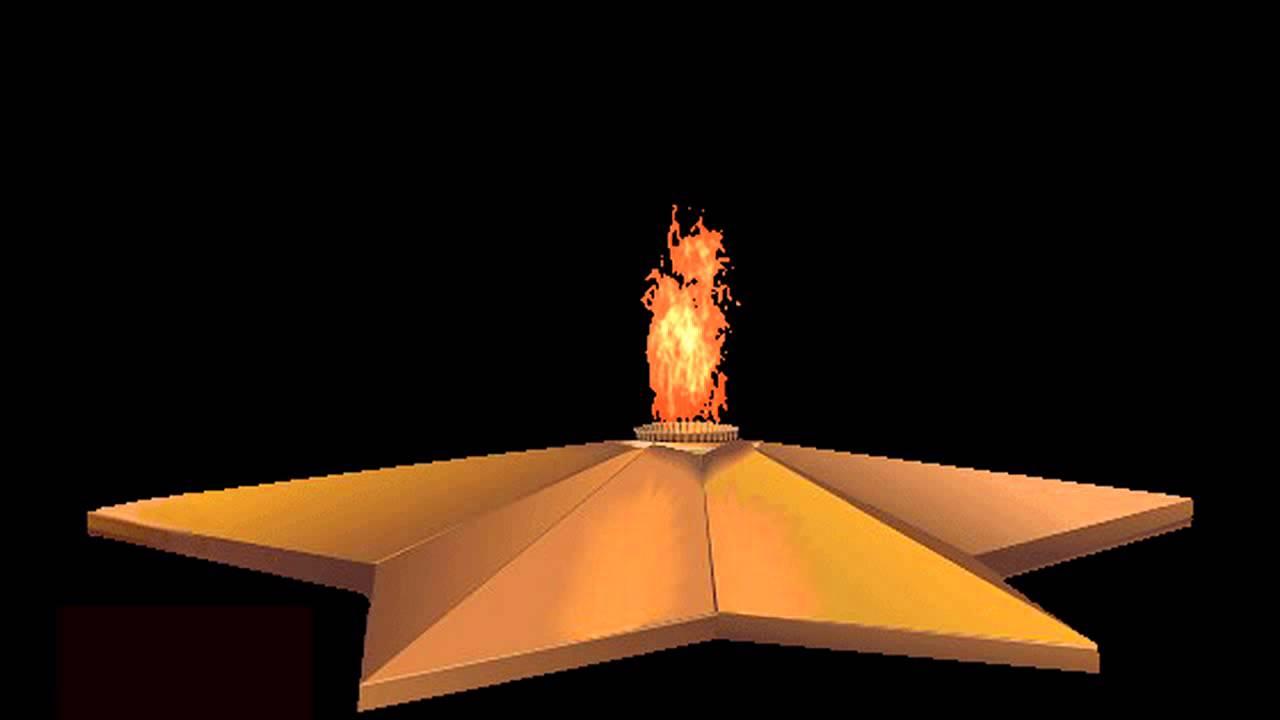 Анимации картинки вечного огня, добрым