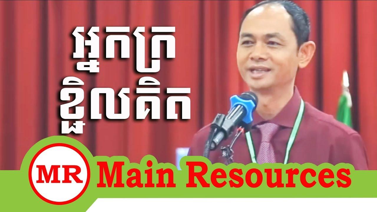 អ្នកមានគេឧស្សាហ៍ អ្នកក្រក៍ឧស្សាហ៍  SOM SOMBATH-Main Resources