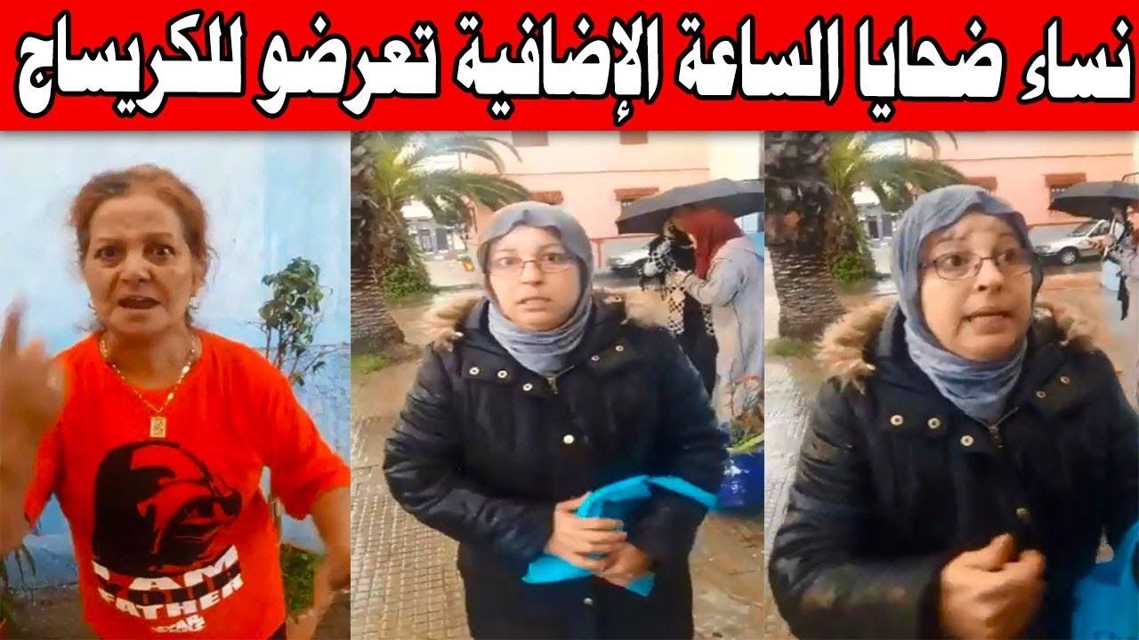 نساء تعرضو للكريساج في المحمدية بسبب الساعة الإضافية
