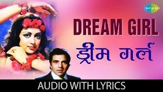 Dream Girl with lyrics | ड्रीम गर्ल गाने के बोल | Dream Girl | Hema Malini | Dharmendra
