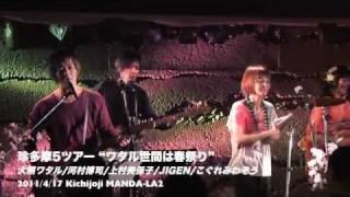 """珍多摩5ツアー""""ワタル世間は春祭り"""" 河村博司/大熊ワタル/こぐれみわ..."""