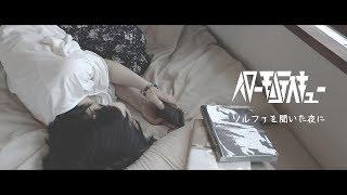 Sol-fa wo Kiita Yoru ni / Hello Montesquieu Video