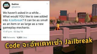 il Jailbreak per aggiornare il codice nel gioco Roblox aggiornamento codici in jailbreak! |.