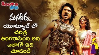 Ram Charan's Magadheera Creates Sensation With 100 Million Views | Tollywood News | Telangana Pori