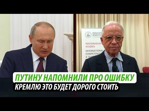 Путину напомнили про ошибку. Кремлю это будет дорого стоить