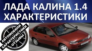 Лада Калина 1.4 (Lada Kalina 1.4, ВАЗ 11184). Характеристики автомобиля.