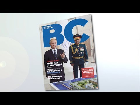 """видео: Журнал """"Военный строитель"""" - Первый номер"""