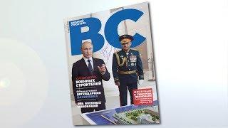 """Журнал """"Военный строитель"""" - Первый номер"""