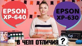 Epson XP-630 vs. Epson XP-640. В чем отличия?