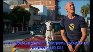 Его собачье дело - фильм полностью
