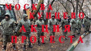 Москва протест#Кунцево против дублера#Протестовать запрещено#ротенберг против москвичей