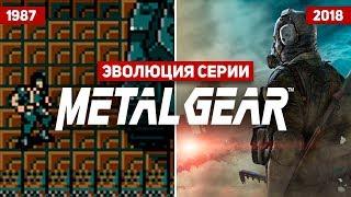 Эволюция серии игр Metal Gear Solid 1987 - 2018