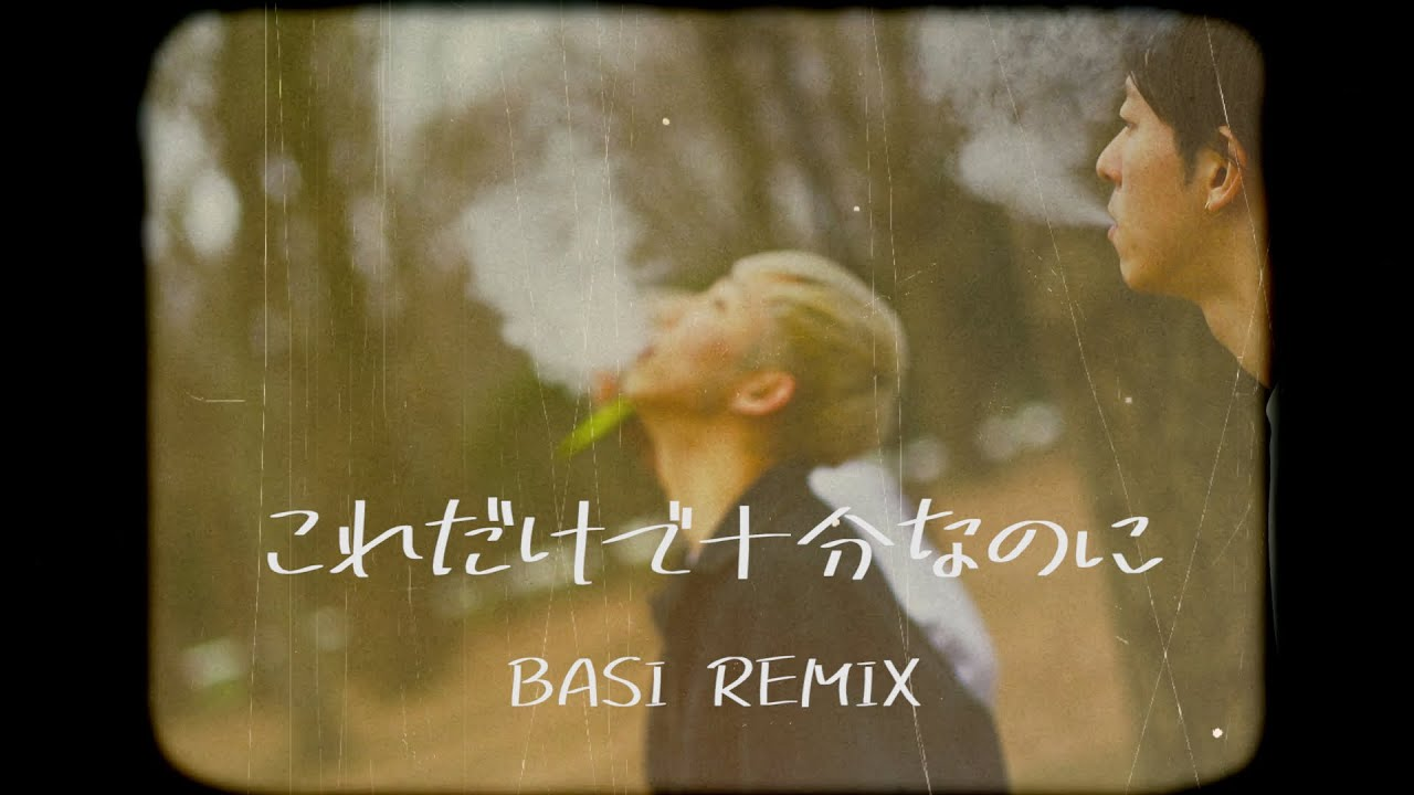 これだけで十分なのに - BASI REMIX | Money(BFQ)& YDK Apartment
