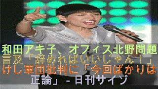和田アキ子、オフィス北野問題に言及「辞めればいいじゃん!」たけし軍...