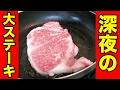 【黒毛和牛】とろける大ステーキを激食!