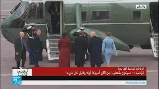 أوباما يستقل لآخر مرة طائرة الرئاسة الأمريكية