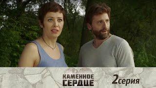 Каменное сердце - Серия 2/ 2016 / Сериал / HD 1080p
