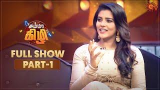 Chumma Kizhi - Full Show  Part - 1  Celebrity Chat Show  Aishwarya Rajesh  Sun TV