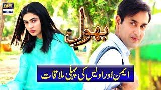 Aiman Aur Owais Ki Pahli Mulaqat   Bhool Best Scene #AFFANWAHEED #SHAHEEFAJABBAR.