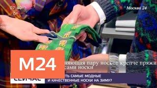 видео Купить качественные мужские носки
