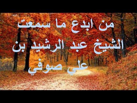 Abdu Rashid Ali Sufi - عبد الرشيد علي صوفي - Saint Coran  # Holy QURAN#قرآن كريم#古兰经