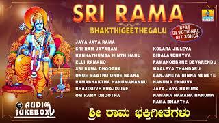 Sri Rama Bhakthigeethegalu   Kannada Devotional Songs   Sri Rama Navami Selected Song  Jhankar Music