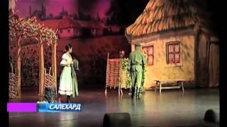 Жители Салехарда увидели спектакль