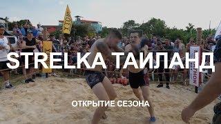 Сегодня открытие сезона STRELKA в Таиланде !!!!