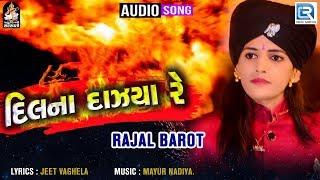Dil Na Dazya Re Rajal Barot | Bewafa New Song | દિલ ના દાઝ્યા રે | New Gujarati Song |RDC Gujarati
