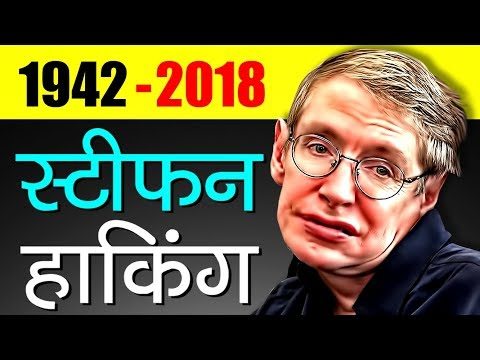 Stephen Hawking Biography In Hindi  Inspirational And Motivational Story  A Brief History Of Time