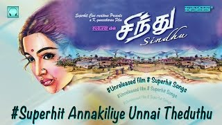 Sindhu | Tamil Film Jukebox | Superhit Songs