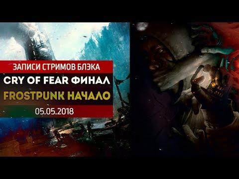 CRY OF FEAR - ФИНАЛ/FROSTPUNK #1 [СВЧ ЛИДЕР - ЛУЧШИЙ ЛИДЕР]